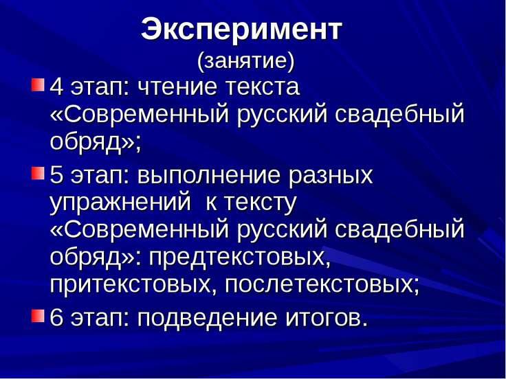 Эксперимент (занятие) 4 этап: чтение текста «Современный русский свадебный об...