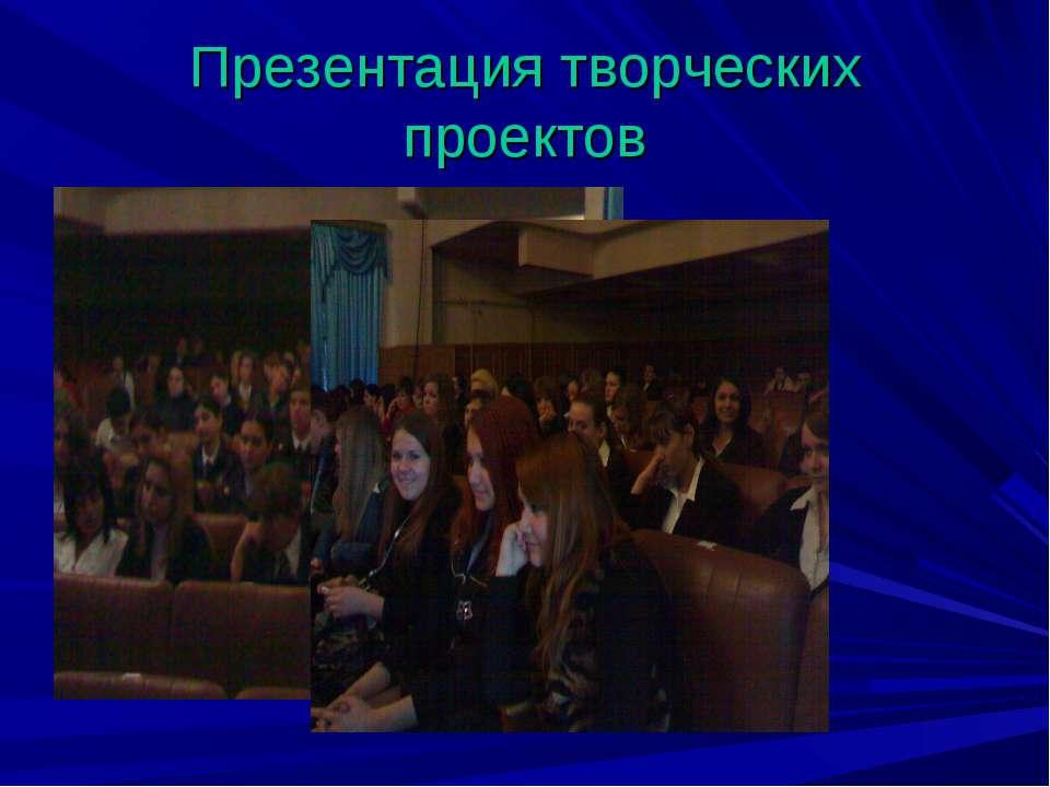 Презентация творческих проектов