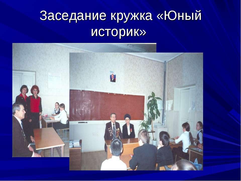 Заседание кружка «Юный историк»