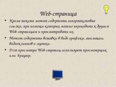 Web-страница Кроме текста может содержать гипертекстовые ссылки, при помощи к...