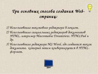 Три основных способа создания Web-страниц: 1) Использование текстового редакт...