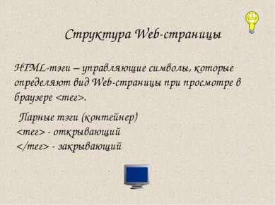 Структура Web-страницы HTML-тэги – управляющие символы, которые определяют ви...