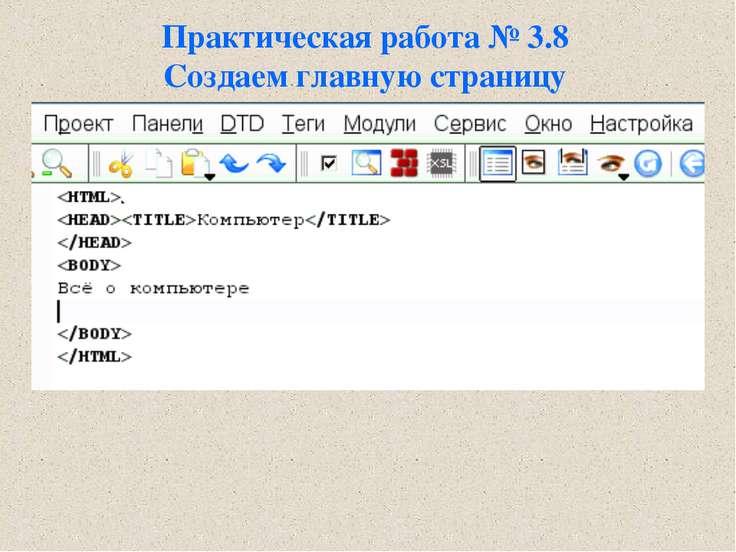 Практическая работа № 3.8 Создаем главную страницу Quanta Plus