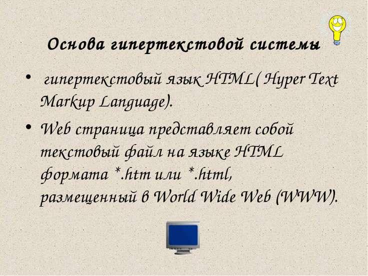 Основа гипертекстовой системы гипертекстовый язык HTML( Hyper Text Markup Lan...