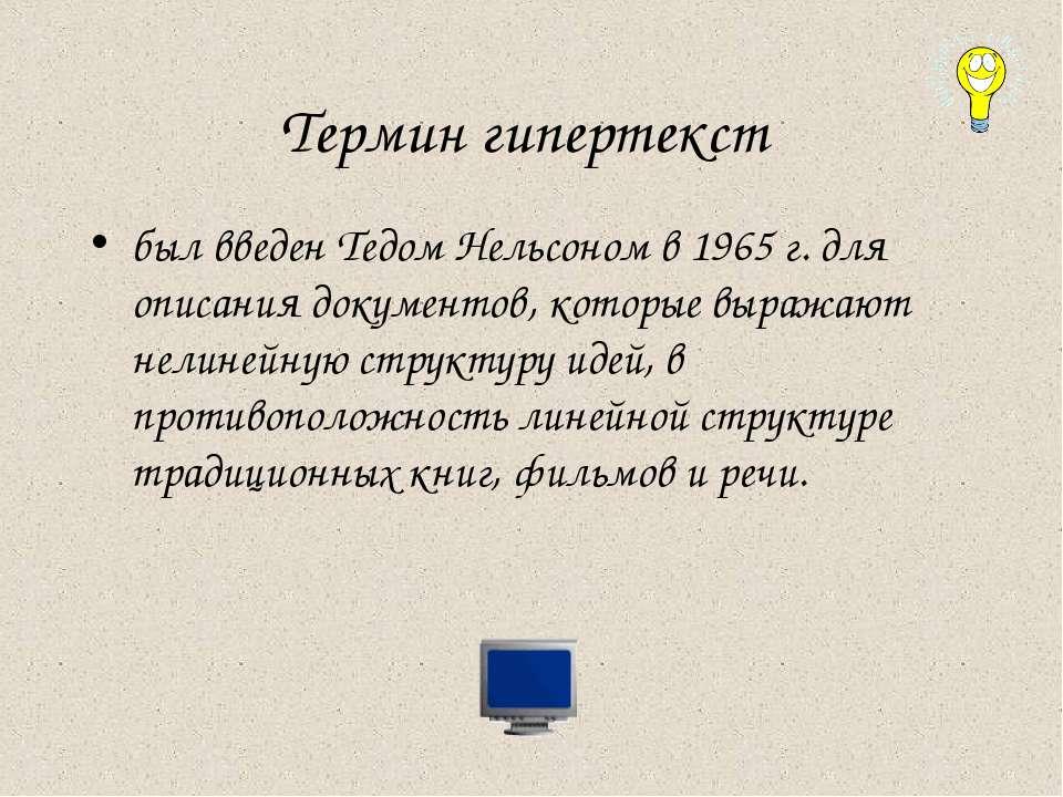 Термин гипертекст был введен Тедом Нельсоном в 1965 г. для описания документо...
