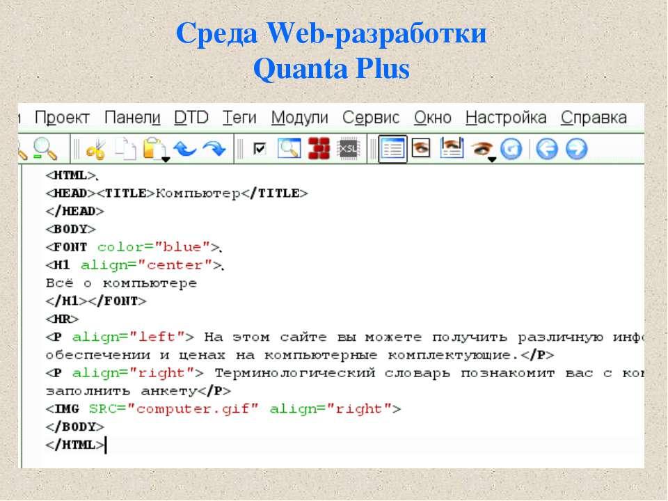 Среда Web-разработки Quanta Plus