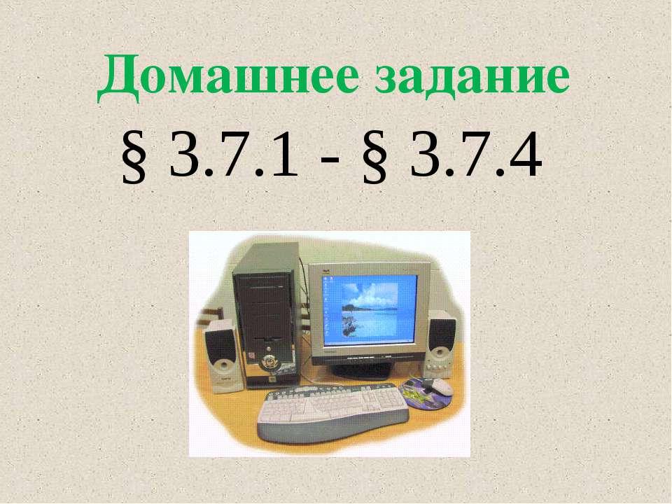 Домашнее задание § 3.7.1 - § 3.7.4