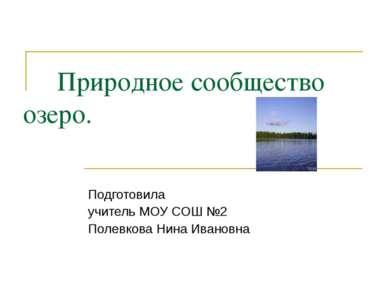 Природное сообщество озеро. Подготовила учитель МОУ СОШ №2 Полевкова Нина Ива...