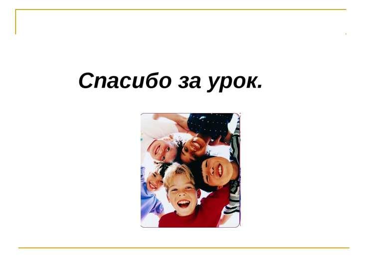 Спасибо за урок.