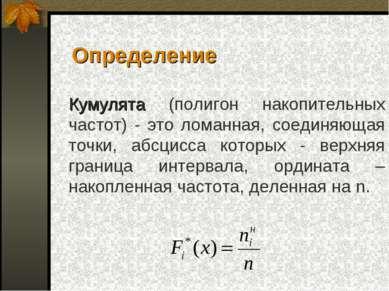 Определение Кумулята (полигон накопительных частот) - это ломанная, соединяющ...