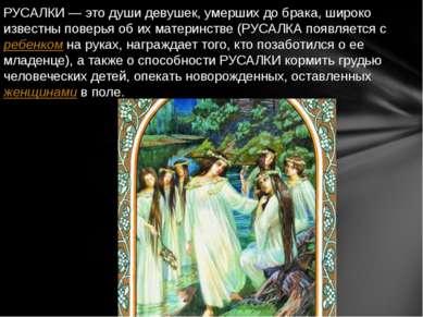 РУСАЛКИ — это души девушек, умерших до брака, широко известны поверья об ихм...