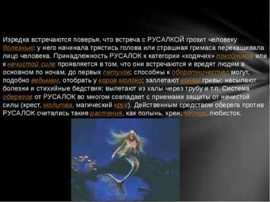 Изредка встречаются поверья, что встреча с РУСАЛКОЙ грозит человекуболезнью:...