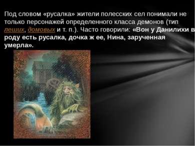 Под словом «русалка» жители полесских сел понимали не только персонажей опред...