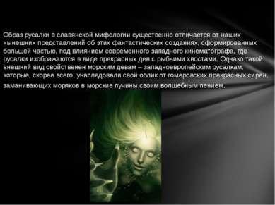 Образ русалки в славянской мифологии существенно отличается от наших нынешних...
