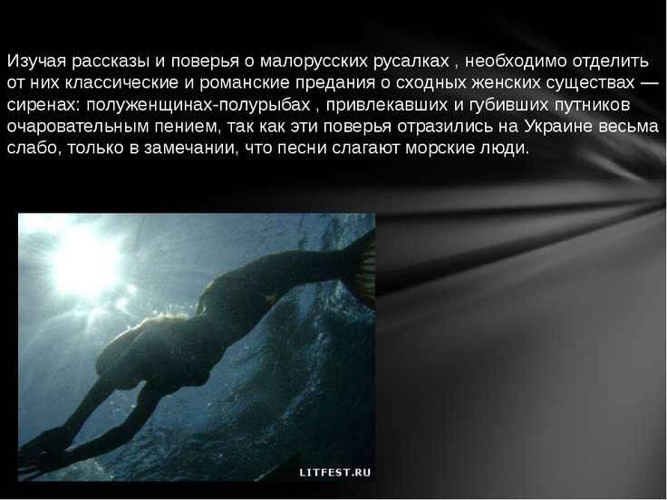 Изучая рассказы и поверья о малорусских русалках , необходимо отделить от них...
