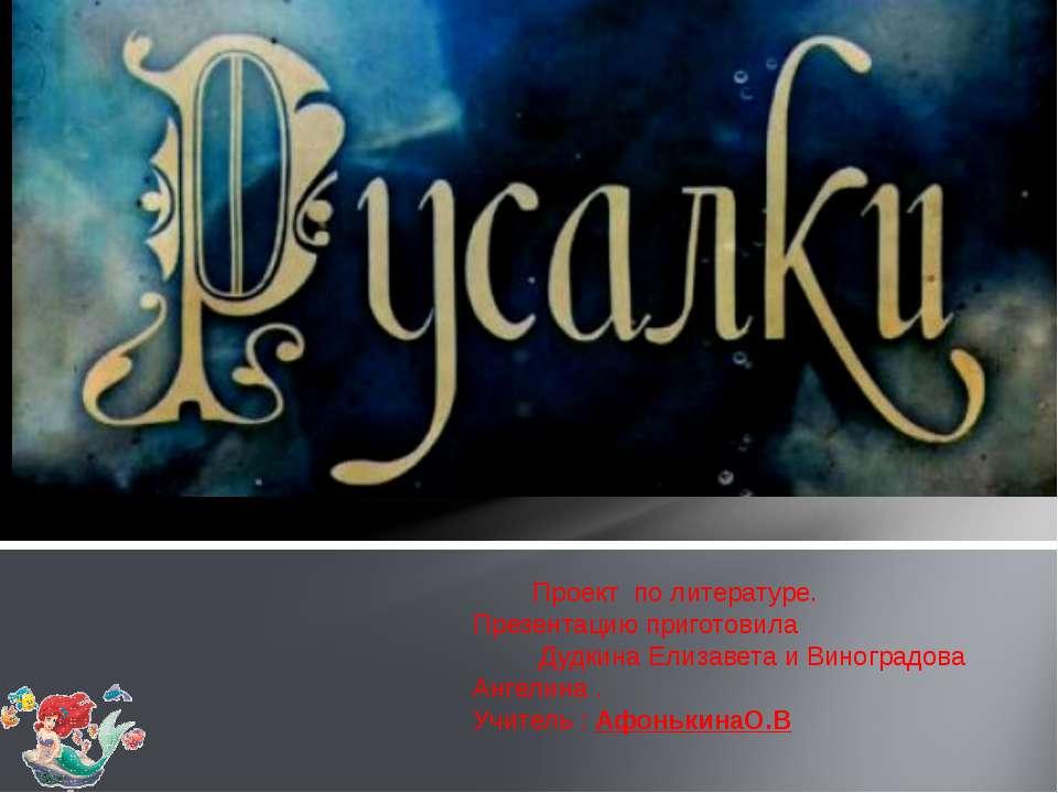 Проект по литературе. Презентацию приготовила Дудкина Елизавета и Виноградова...