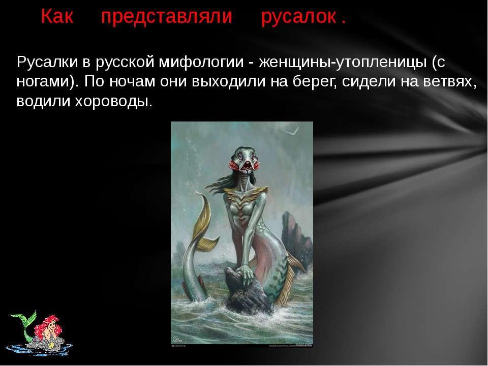 Как представляли русалок . Русалки в русской мифологии - женщины-утопленицы (...