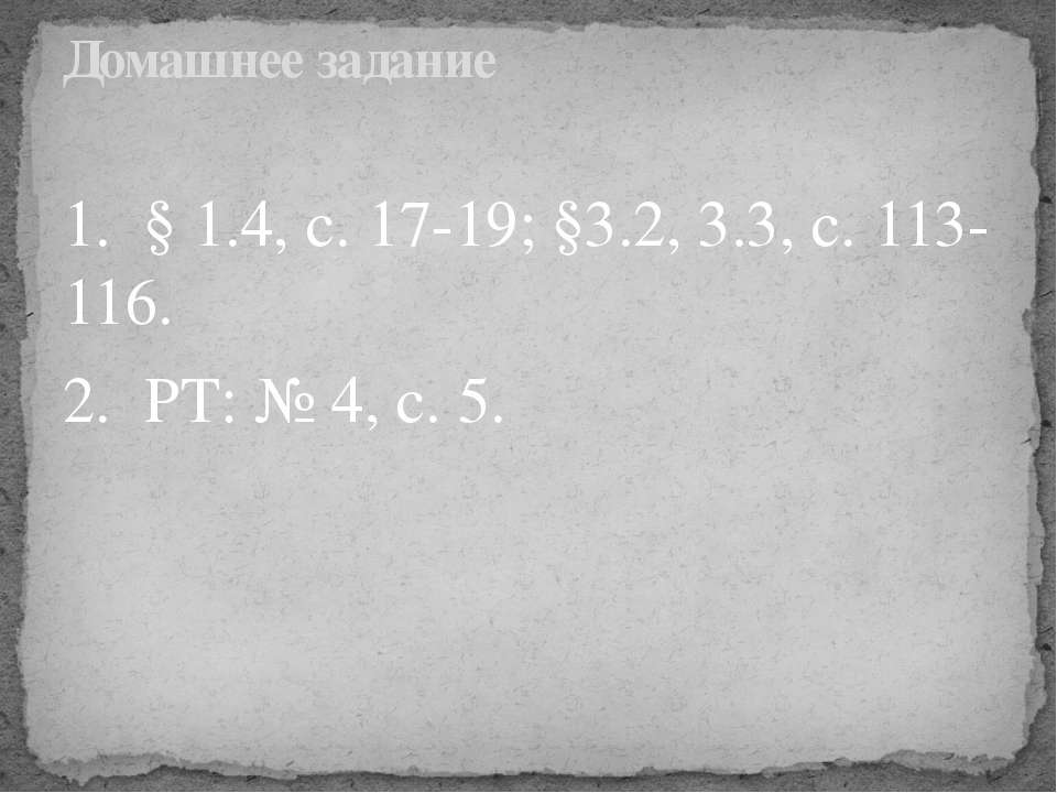 1. § 1.4, с. 17-19; §3.2, 3.3, с. 113-116. 2. РТ: № 4, с. 5. Домашнее задание