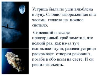 Устрица была по уши влюблена в луну. Словно завороженная она часами глядела н...