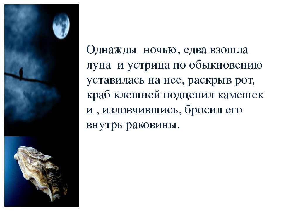 Однажды ночью, едва взошла луна и устрица по обыкновению уставилась на нее, р...
