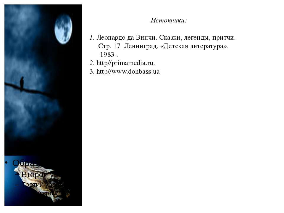 Источники: 1. Леонардо да Винчи. Сказки, легенды, притчи. Стр. 17 Ленинград. ...