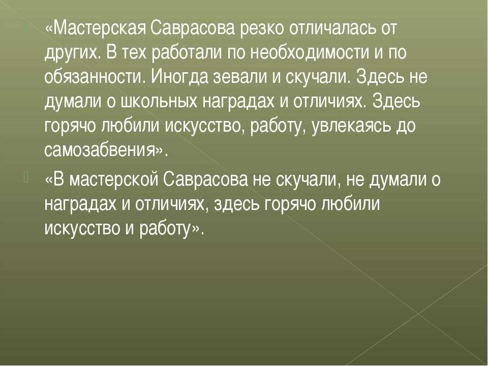 «Мастерская Саврасова резко отличалась от других. В тех работали по необходим...