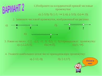 1.Изобразите на координатной прямой числовые промежутки: а). [-3;0); б). [-3;...