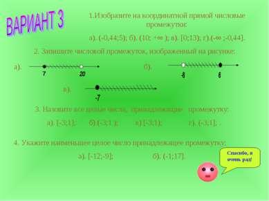 1.Изобразите на координатной прямой числовые промежутки: а). (-0,44;5); б). (...