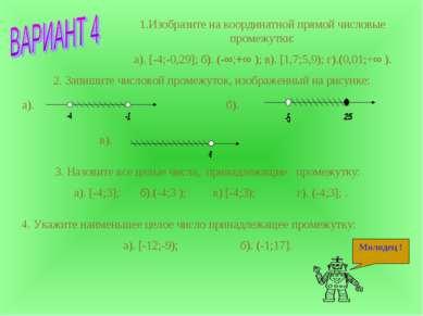 1.Изобразите на координатной прямой числовые промежутки: а). [-4;-0,29]; б). ...