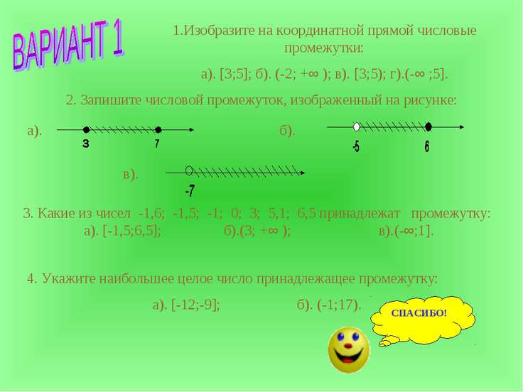 1.Изобразите на координатной прямой числовые промежутки: а). [3;5]; б). (-2; ...