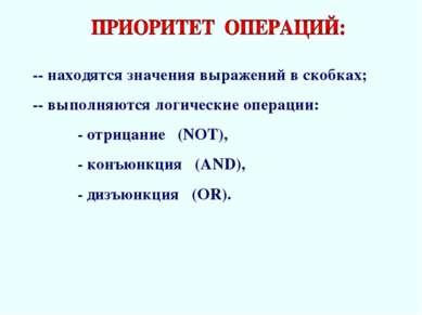 -- находятся значения выражений в скобках; -- выполняются логические операции...