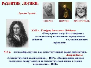 СОКРАТ ПЛАТОН АРИСТОТЕЛЬ Древняя Греция: XVII в. Готфрид Вильгельм Лейбниц: «...