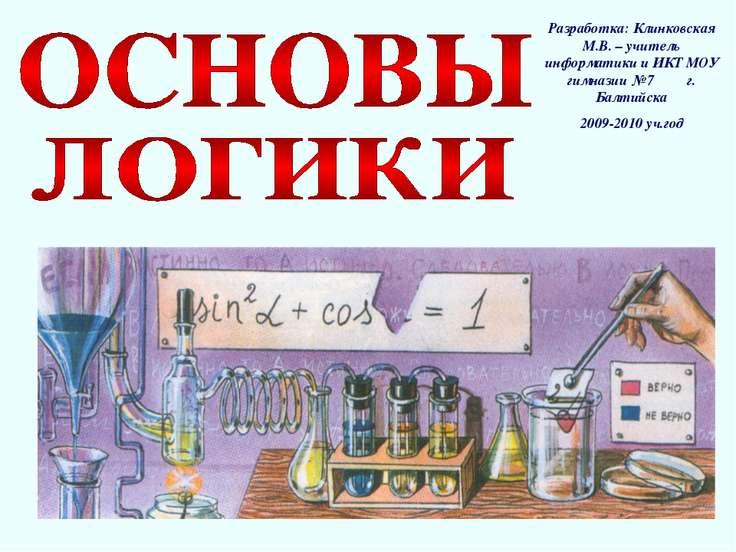 Разработка: Клинковская М.В. – учитель информатики и ИКТ МОУ гимназии № 7 г. ...