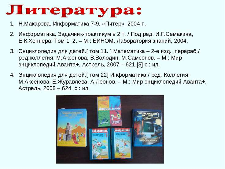 Н.Макарова. Информатика 7-9. «Питер», 2004 г . Информатика. Задачник-практику...