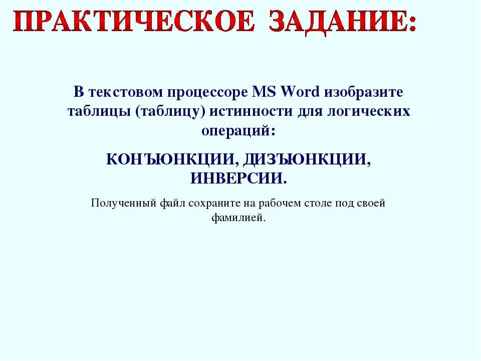 В текстовом процессоре MS Word изобразите таблицы (таблицу) истинности для ло...