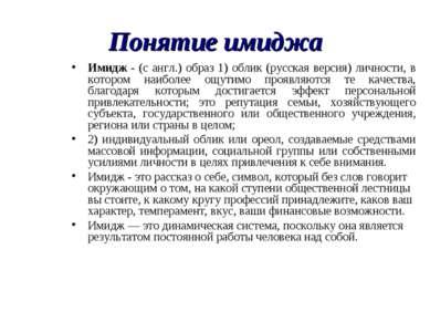 Понятие имиджа Имидж - (с англ.) образ 1) облик (русская версия) личности, в ...