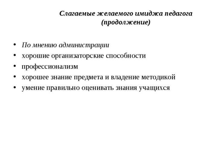 Слагаемые желаемого имиджа педагога (продолжение) По мнению администрации хор...