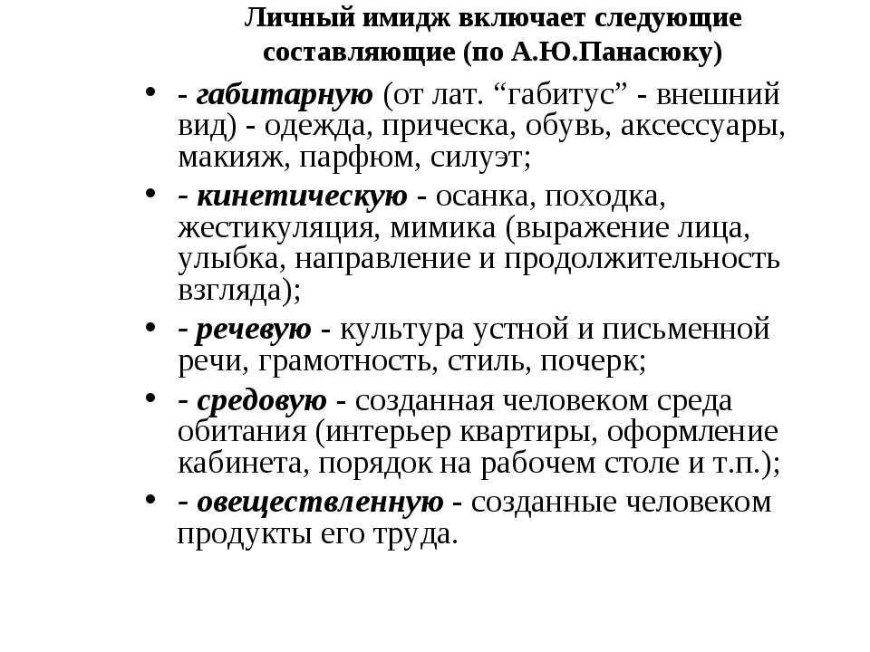 Личный имидж включает следующие составляющие (по А.Ю.Панасюку) - габитарную (...