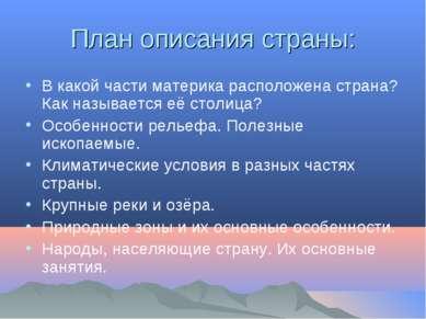 План описания страны: В какой части материка расположена страна? Как называет...