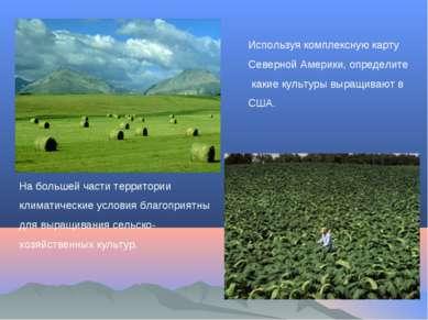 На большей части территории климатические условия благоприятны для выращивани...