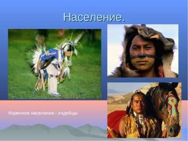 Население. Коренное население - индейцы