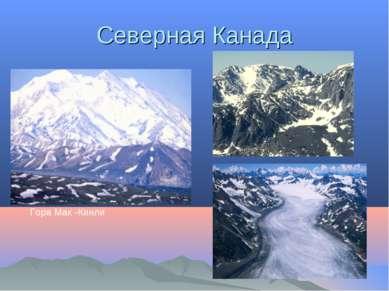 Северная Канада Гора Мак -Кинли