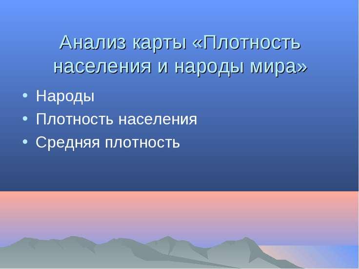 Анализ карты «Плотность населения и народы мира» Народы Плотность населения С...