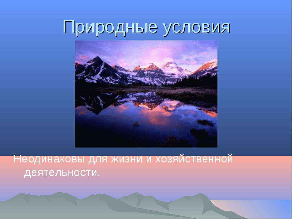 Природные условия Неодинаковы для жизни и хозяйственной деятельности.