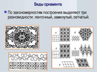 Виды орнамента По закономерностям построения выделяют три разновидности: лент...