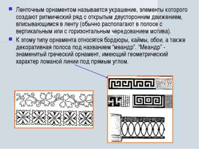 Ленточным орнаментом называется украшение, элементы которого создают ритмичес...