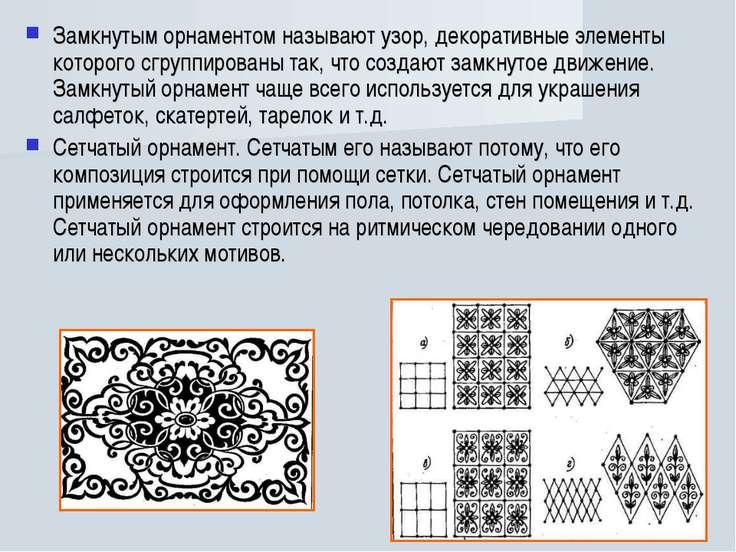 Замкнутым орнаментом называют узор, декоративные элементы которого сгруппиров...