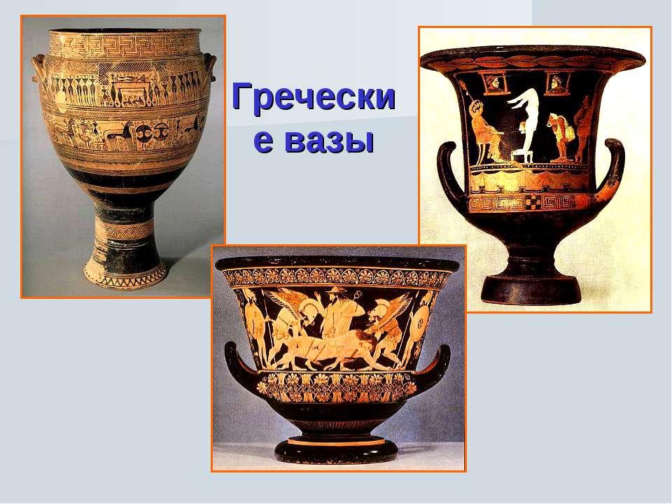 Греческие вазы