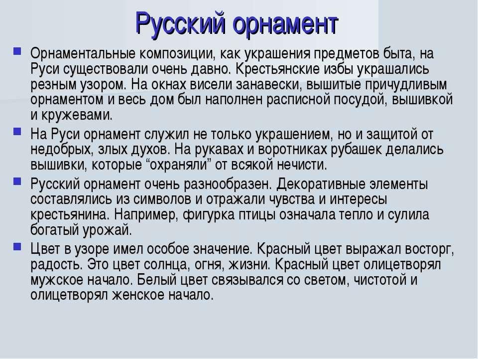 Русский орнамент Орнаментальные композиции, как украшения предметов быта, на ...