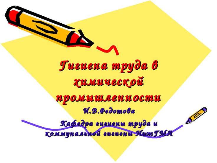 Гигиена труда в химической промышленности И.В.Федотова Кафедра гигиены труда ...